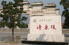 清东陵未解之谜:康熙皇帝的景陵为何三度起火?